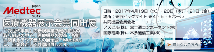 『医療機器展示会Medtec 2017』共同出展