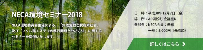 NECA環境セミナー2018