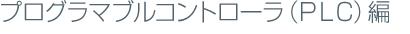 プログラマブルコントローラ(PLC)編