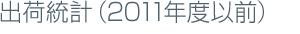出荷統計(2011年度以前)