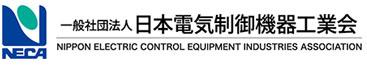 社団法人 日本電気制御機器工業会